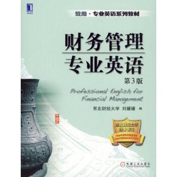 财务管理专业英语(第3版) pdf epub mobi 下载