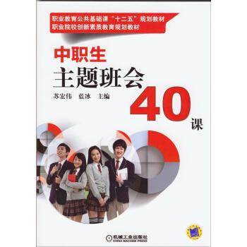 中职生主题班会40课 pdf epub mobi 下载