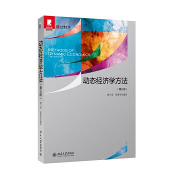 动态经济学方法(第三版) pdf epub mobi 下载