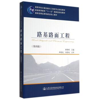 路基路面工程(第四版) pdf epub mobi 下载