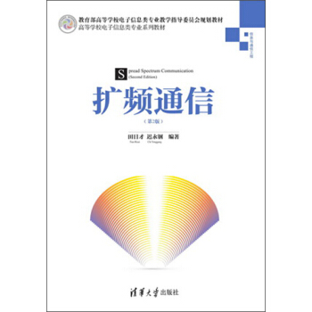 高等学校电子信息类专业系列教材:扩频通信(第2版) pdf epub mobi 下载