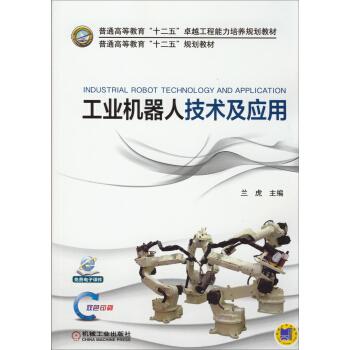 工业机器人技术及应用 pdf epub mobi 下载