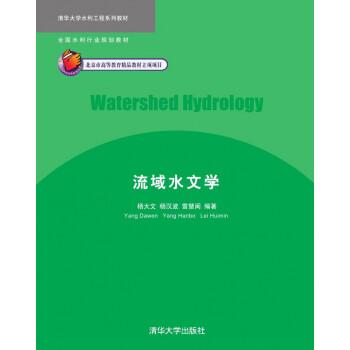 清华大学水利工程系列教材:流域水文学 pdf epub mobi 下载