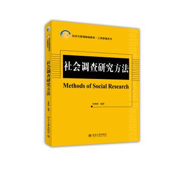 社会调查研究方法 pdf epub mobi 下载