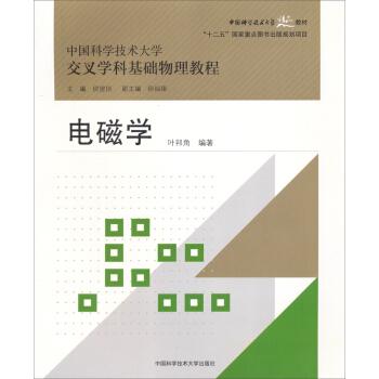 """电磁学/中国科学技术大学精品教材·""""十二五""""国家重点图书出版规划项目 pdf epub mobi 下载"""