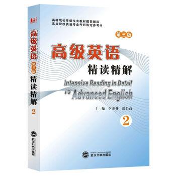 张汉熙 高级英语精读精解(第三版 第2册) pdf epub mobi 下载