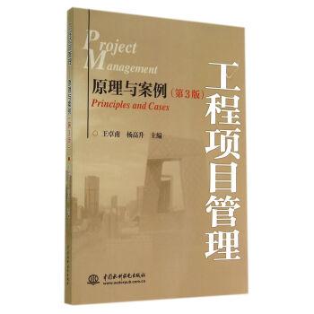 工程项目管理:原理与案例(第3版) pdf epub mobi 下载
