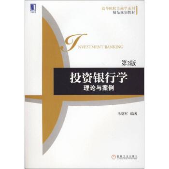 投资银行学:理论与案例(第2版) pdf epub mobi 下载