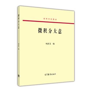 微积分大意/高等学校教材 pdf epub mobi 下载