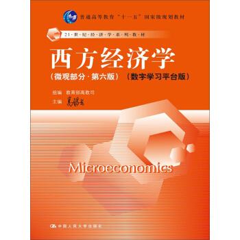 西方经济学 微观部分(第六版) 数字学习平台版 下载 mobi epub pdf txt