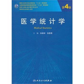 医学统计学(第4版 研究生 配盘) pdf epub mobi 下载