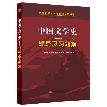 中国文学史(第三版)辅导及习题集 pdf epub mobi 下载