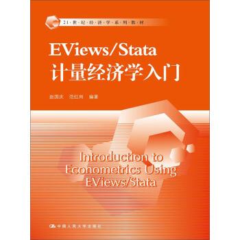 EViews/Stata 计量经济学入门(21世纪经济学系列教材) pdf epub mobi 下载