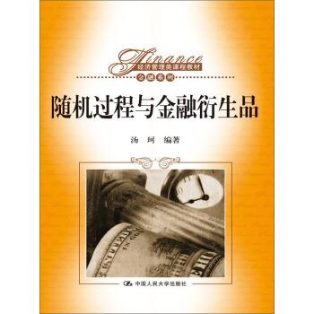 随机过程与金融衍生品/经济管理类课程教材·金融系列 pdf epub mobi 下载