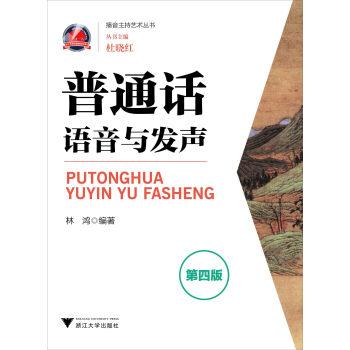 普通话语音与发声(第4版) pdf epub mobi 下载