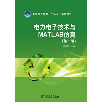 """普通高等教育""""十二五""""规划教材:电力电子技术与MATLAB仿真(第二版) pdf epub mobi 下载"""