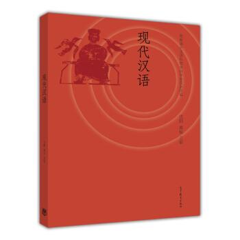 现代汉语 pdf epub mobi 下载
