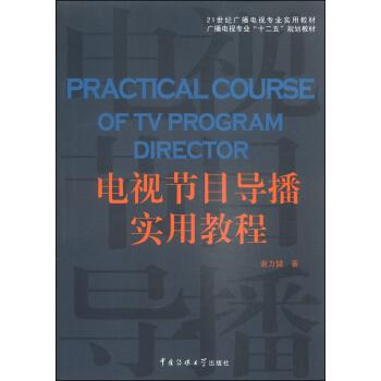 电视节目导播实用教程 pdf epub mobi 下载