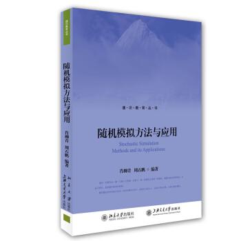 随机模拟方法与应用 pdf epub mobi 下载