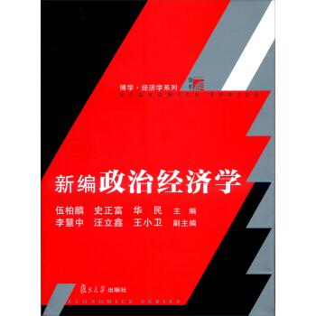 复旦博学·经济学系列:新编政治经济学 pdf epub mobi 下载