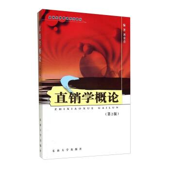 直销学概论(第2版)/直销经营管理系列教材 pdf epub mobi 下载