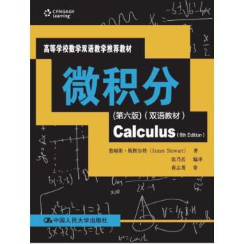 微积分(第六版)(双语教材)(高等学校数学双语教学推荐教材) pdf epub mobi 下载