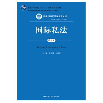 """国际私法(第五版)/新编21世纪法学系列教材·普通高等教育""""十一五""""国家级规划教材 [Private International Law] pdf epub mobi 下载"""