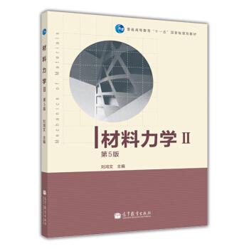 材料力学Ⅱ/第5版普通高等教育十一五国家级规划教材 pdf epub mobi 下载