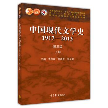 中国现代文学史:1917-2013上(第3版)/普通高等教育十五国家级规划教材 pdf epub mobi 下载