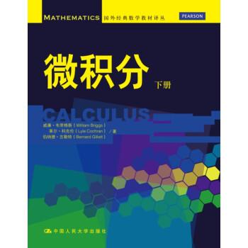 微积分(下册 国外经典数学教材译丛) pdf epub mobi 下载