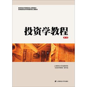 投资学教程(第二版) pdf epub mobi 下载
