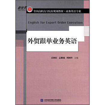 外贸跟单业务英语/新世界全国高职高专院校规划教材·商务英语专业 [English for Export Order Execution] pdf epub mobi 下载