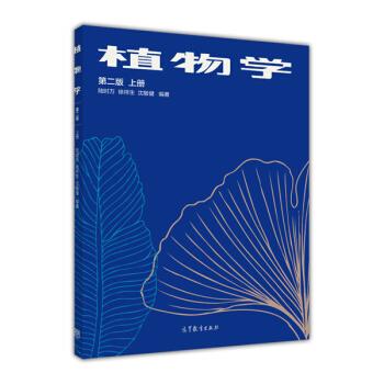植物学 上(第2版) pdf epub mobi 下载