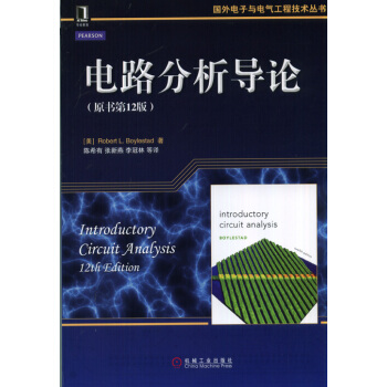 国外电子与电气工程技术丛书:电路分析导论(原书第12版) pdf epub mobi 下载