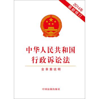 中华人民共和国行政诉讼法(2014年最新修订附草案说明) 下载 mobi epub pdf txt