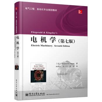 电气工程、自动化专业规划教材:电机学(第七版) [Fitzgerald & Kingsley's Electric Machinery, Seventh Edition] pdf epub mobi 电子书 下载