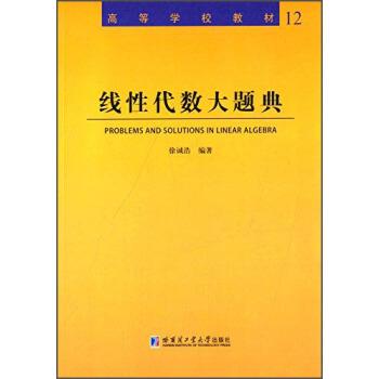 线性代数大题典/高等学校教材 [Problems and Solutions in Linear Algebra] pdf epub mobi 下载