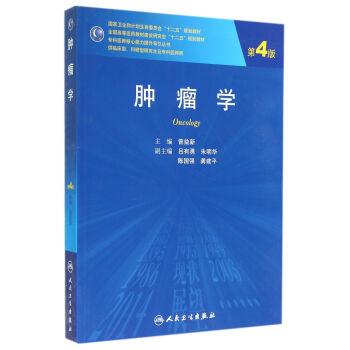 肿瘤学(第4版) pdf epub mobi 下载