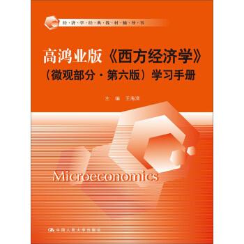 经济学经典教材辅导书:高鸿业版《西方经济学》(微观部分·第六版)学习手册 pdf epub mobi 下载