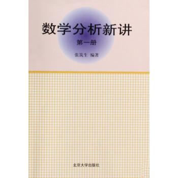 数学分析新讲(第1册) pdf epub mobi 下载