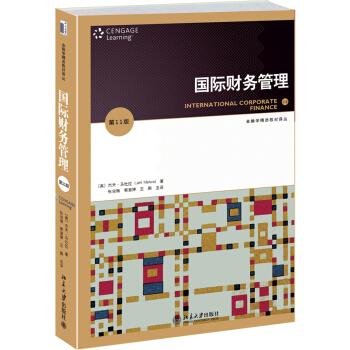 金融学精选教材译丛:国际财务管理(第11版) [International Corporate Finance] pdf epub mobi 下载