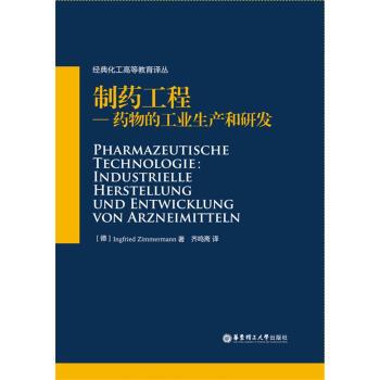 制药工程:药物的工业生产和研发 pdf epub mobi 下载