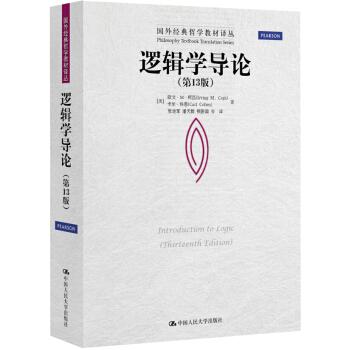 国外经典哲学教材译丛:逻辑学导论(第13版) pdf epub mobi 下载
