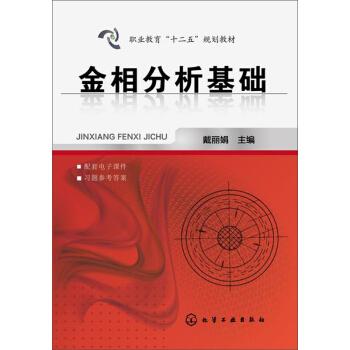 """金相分析基础/职业教育""""十二五""""规划教材 pdf epub mobi 下载"""