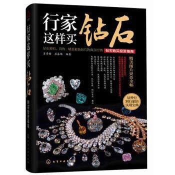 行家这样买钻石――购买投资指南 pdf epub mobi 下载