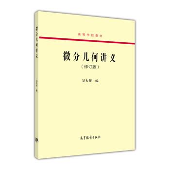 微分几何讲义(修订版)/高等学校教材 pdf epub mobi 下载