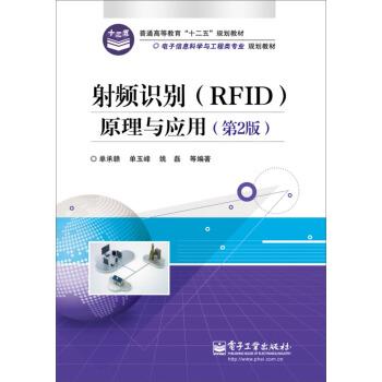"""射频识别(RFID)原理与应用(第2版)/电子信息科学与工程类专业规划教材·普通高等教育""""十二五""""规划教材 pdf epub mobi 下载"""