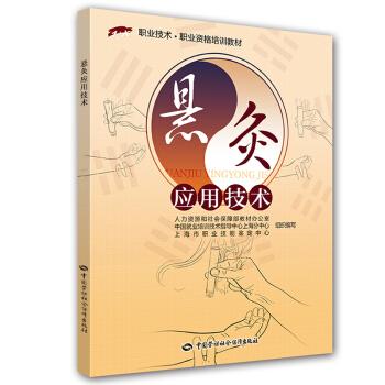 悬灸应用技术/职业技术·职业资格培训教材 pdf epub mobi 下载