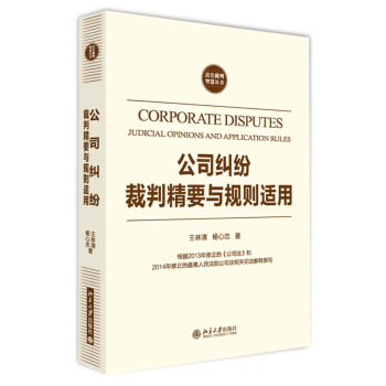 公司纠纷裁判精要与规则适用 下载 mobi epub pdf txt 电子书