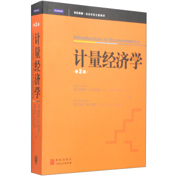 世纪高教·经济学英文版教材:计量经济学(第三版)(英文版) [Introduction to Econometrics Third Editon] pdf epub mobi 下载